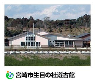 宮崎市生目の杜遊古館