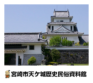 宮崎市天ケ城歴史民俗資料館